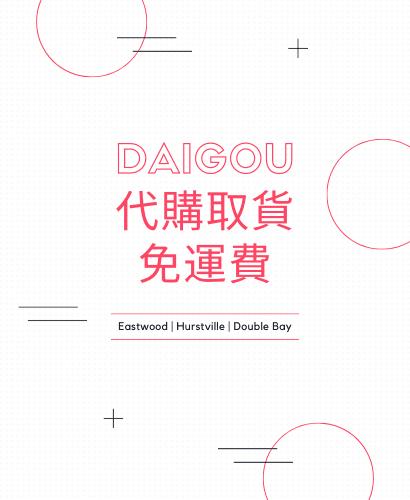 DAIGOU