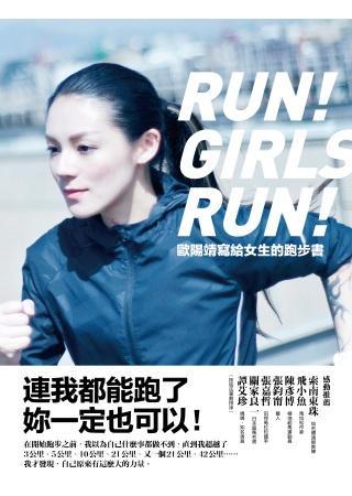 歐陽靖寫給女生的跑步書:連我都能跑了,妳一定也可以!