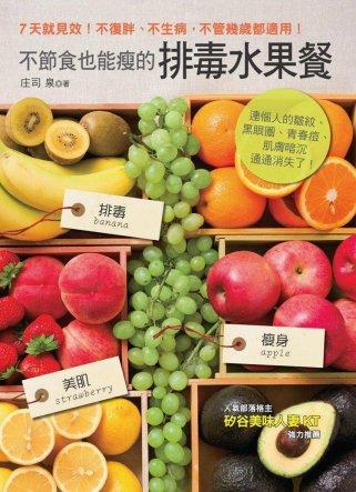 不節食也能瘦的排毒水果餐:連惱人的皺紋、黑眼圈、青春痘、肌膚暗沉通通消失了!