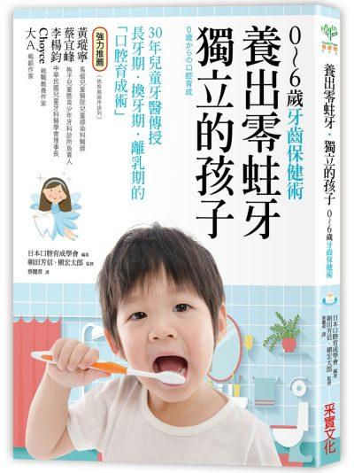 養出零蛀牙.獨立的孩子:0~6歲的牙齒保健術