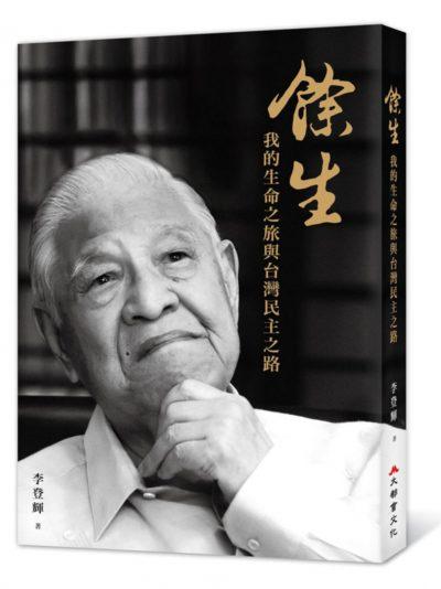 餘生:我的生命之旅與台灣民主之路