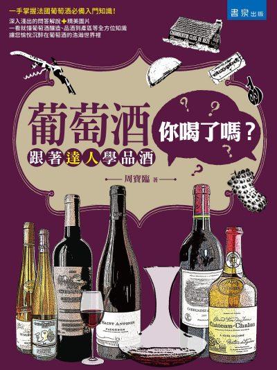 葡萄酒,你喝了嗎?跟著達人學品酒
