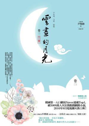 雲畫的月光﹝卷二﹞:月暈