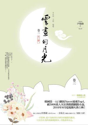 雲畫的月光﹝卷三﹞: 月戀