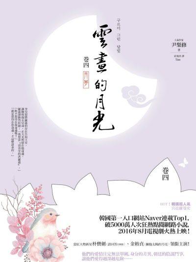 雲畫的月光﹝卷四﹞:月夢